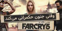وقتی جنون حکمرانی میکند | اولین نگاه به Far Cry 5