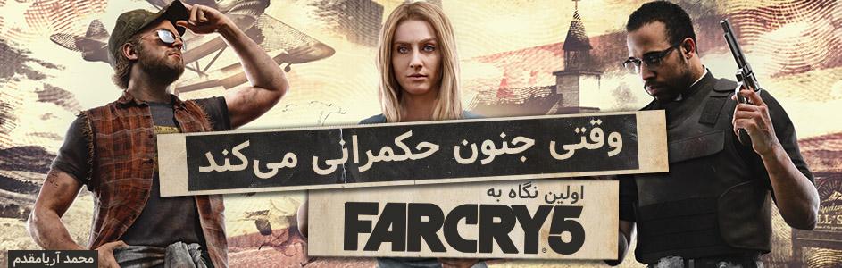 وقتی جنون حکمرانی میکند   اولین نگاه به Far Cry 5