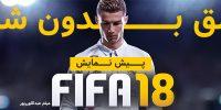 عشق بدون شرط | پیش نمایش FIFA 18