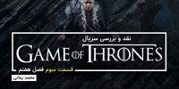 [سینماگیمفا]: نقد و بررسی قسمت سوم فصل هفتم سریال Game of Thrones