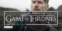 [سینماگیمفا]: نقد و بررسی قسمت چهارم از فصل هفتم سریال Game of Thrones