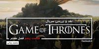 [سینماگیمفا]: نقد و بررسی قسمت پنجم از فصل هفتم سریال Game of Thrones
