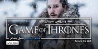 [سینماگیمفا]: نقد و بررسی قسمت ششم از فصل هفتم سریال Game of Thrones – رقص آتش و یخ