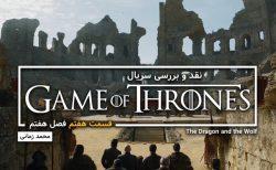 [سینماگیمفا]: نقد و بررسی قسمت پایانی از فصل هفتم سریال Game of Thrones