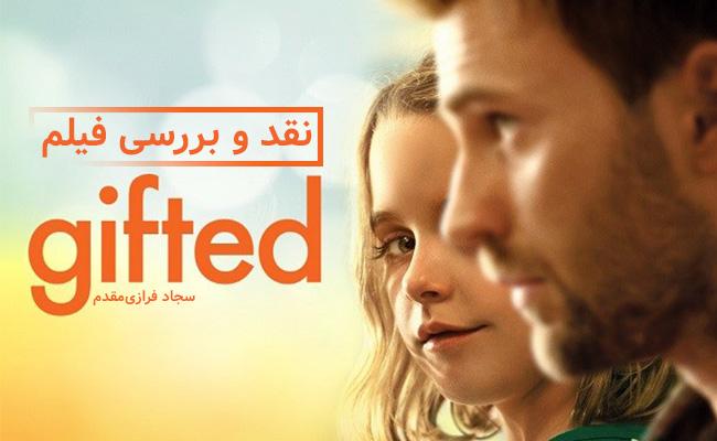 [سینماگیمفا]: نقد و بررسی فیلم Gifted