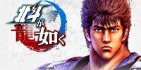 تماشا کنید: Fist of the North Star عنوان جدید استدیوی Yakuza برای پلیاستیشن ۴