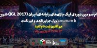 ثبتنام در سومین لیگ بازیهای رایانهای ایران آغاز شد