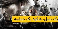 روزی روزگاری: عظمت یک نسل، شکوه یک حماسه |  نقد و بررسی Metal Gear Solid 3: Snake Eater
