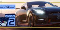 پروژه ریسینگ در ترم دوم!!! | پیش نمایش Project Cars 2