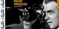 [سینماگیمفا]: سینمای کلاسیک: نقد و بررسی فیلم Rear Window