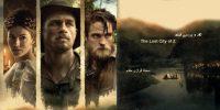[سینماگیمفا]: نقد و بررسی فیلم The Lost City of Z