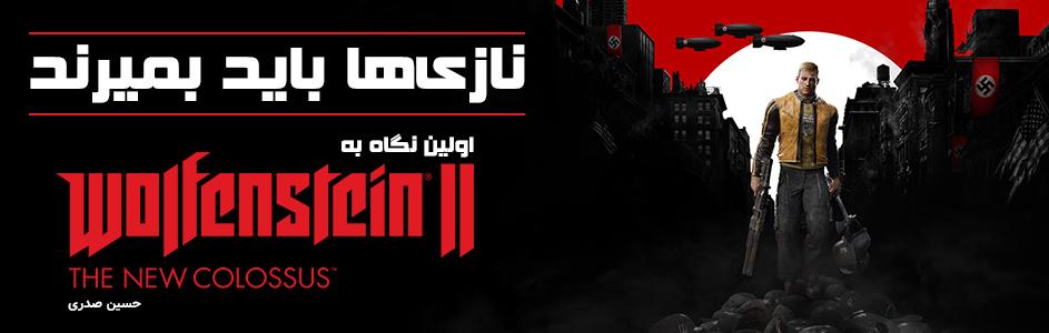 نازیها باید بمیرند | اولین نگاه به Wolfenstein II: The New Colossus