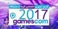 گزارش تصویری اختصاصی گیمفا از نمایشگاه Gamescom 2017