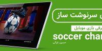 مهره های سرنوشت ساز | معرفی بازی موبایل Soccer Champion