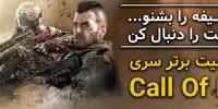 ندای وظیفه را بشنو… ندای قلبت را دنبال کن | ۷ شخصیت برتر سری Call of Duty