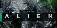 [سینماگیمفا]: نقد و بررسی فیلم Alien: Covenant