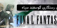 روزی روزگاری: ماجرای رستگاری گوسفند سیاه | نقد و بررسی Final Fantasy VII
