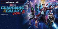 [سینماگیمفا]: نقد و بررسی فیلم Guardians of the Galaxy Vol. 2