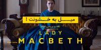 [سینماگیمفا]: نقد و بررسی فیلم Lady Macbeth   میل به خشونت !