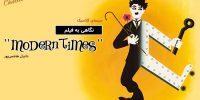 [سینماگیمفا]: سینمای کلاسیک: نگاهی به فیلم Modern Times