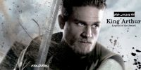 [سینماگیمفا]: نقد و بررسی فیلم King Arthur: Legend of the Sword
