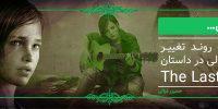 درباره الی… | نگاهی به روند تغییر شخصیت الی در داستان The Last Of Us