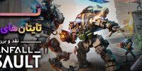 نبرد تایتان های کوچک | نقد و بررسی بازی Titanfall: Assault
