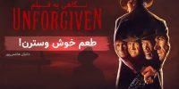 [سینماگیمفا]: سینمای کلاسیک: نگاهی به فیلم Unforgiven، طعم خوش وسترن!
