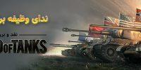 ندای وظیفه برای تانکها | نقد و بررسی World of Tanks