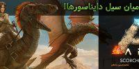 تنهای تنها میان سیل دایناسورها! | نقد و بررسی Ark Survival Evolved