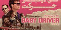 [سینماگیمفا]: اکشن، موسیقی، حرکت   نقد و بررسی فیلم Baby Driver