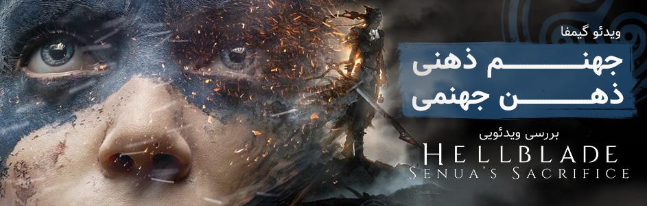 ویدئو گیمفا: جهنم ذهنی، ذهن جهنمی   بررسی ویدئویی بازی Hellblade: Senua's Sacrifice
