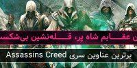 ویدئو گیمفا: من عقابم شاه پر، قله نشین بی شکست | برترین عناوین سری Assassin's Creed