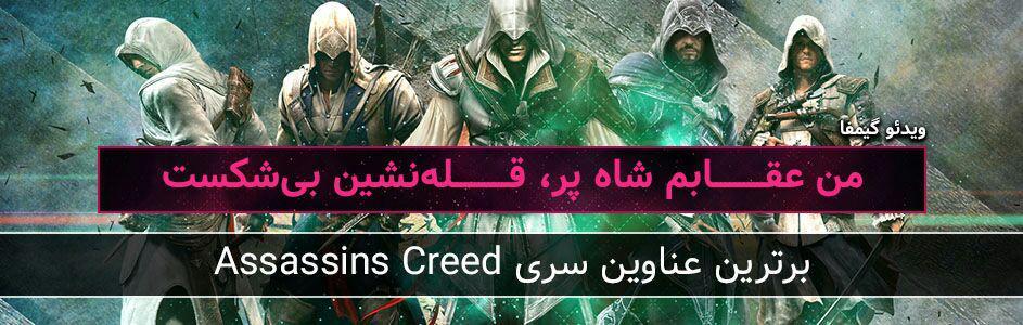 ویدئو گیمفا: من عقابم شاه پر، قله نشین بی شکست   برترین عناوین سری Assassin's Creed