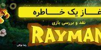 آغاز یک خاطره | نقد و بررسی بازی Rayman