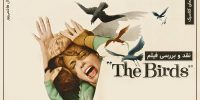 سینمای کلاسیک: نگاهی به فیلم The Birds