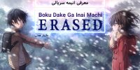 [سینماگیمفا]: معرفی انیمه: انیمه سریالی Boku Dake Ga Inai Machi