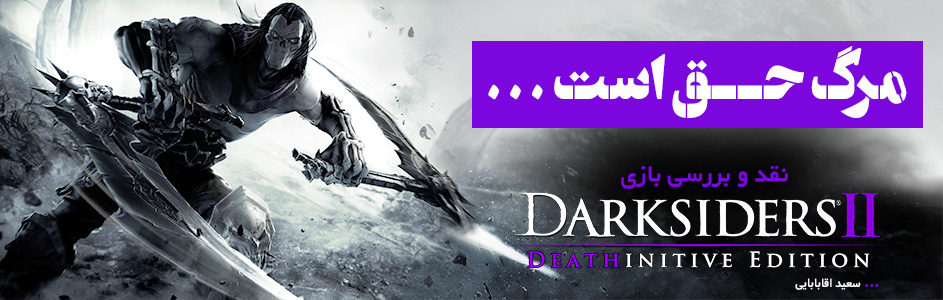 مرگ حق است…   نقد و بررسی بازی Darksiders II: Deathinitive Edition