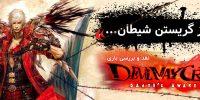 روزی روزگاری: نقطه آغاز گریستن شیطان… | نقد و بررسی بازی Devil May Cry 3: Dante's Awakening