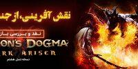 نقش آفرینی، از جنس کپکام | نقد و بررسی بازی Dragon's Dogma: Dark Arisen ( نسخه نسل هشتم)