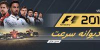 دیوانه سرعت | نقد و بررسی بازی F1 2017