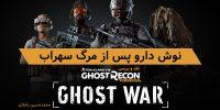 نوش دارو پس از مرگ سهراب | بررسی بخش Ghost War از بازی Ghost Recon Wildlands