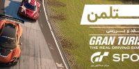جنتلمن… | نقد و بررسی Gran Turismo Sport
