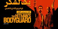 [سینماگیمفا]: یک لشگر دو نفره و یک دریا دشمن| نقد و بررسی فیلم The Hitman's Bodyguard