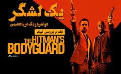 [سینماگیمفا]: یک لشگر دو نفره و یک دریا دشمن  نقد و بررسی فیلم The Hitman's Bodyguard