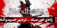 ویدئو گیمفا: زاده ی خون سیاه… در شهر حسرت و گناه | بررسی ویدئویی بازی Bloodborne