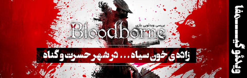 ویدئو گیمفا: زاده ی خون سیاه… در شهر حسرت و گناه   بررسی ویدئویی بازی Bloodborne