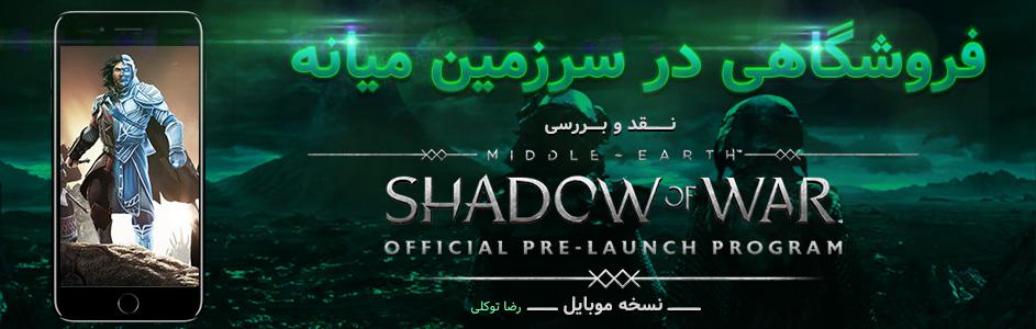 فروشگاهی در سرزمین میانه! | نقد و بررسی بازی Middle-earth: Shadow of War