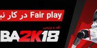 Fair Play در کار نیست | نقد و بررسی NBA 2K18