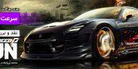 روزی روزگاری:سرعت کافی نیست! | نقد و بررسی Need for Speed The Run